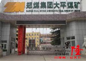 3台液压架柱探放水钻机火速发往郑州大平煤矿