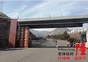 山西口泉煤业用CMS1系列深孔钻车,三百米没问题
