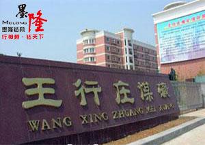 河南王行庄煤矿采购140防突钻机ZQSJ气动手持钻机