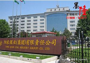 山西阳泉煤业选购液压锚杆钻机,效率提高40%选对厂家是关键
