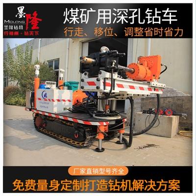 煤矿用探水钻机深孔钻车