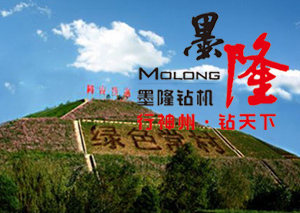 """潞安集团常村煤矿选择墨隆钻机 常村煤矿杜绝无""""三证一标志"""""""