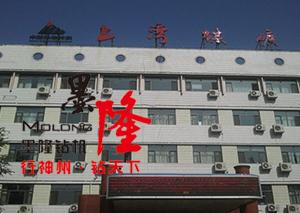 内蒙古上湾煤矿选购墨隆30台ZQS-50/2.5s气动手持式钻机