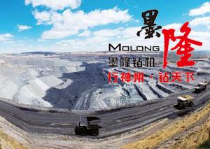 内蒙古华能扎赉诺尔煤业购买墨隆ZLJ坑道钻机