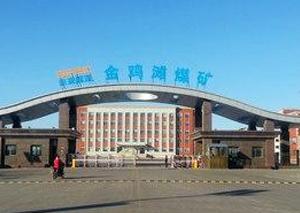 陕西金鸡滩煤矿选择墨隆液压锚杆钻机