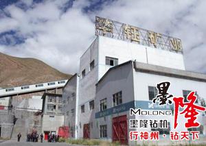西藏华钰矿业股份有限公司采购2台CMS1-2600/37型煤矿用深孔钻车
