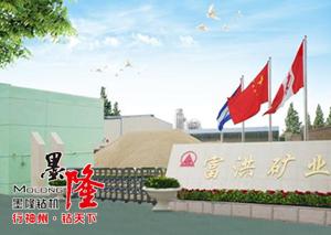 湖北省随州市富洪矿业回访表示使用良好