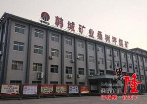 陕西陕煤韩城矿业经理在咨询了N家后选择了墨隆