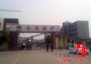 中煤集团大屯公司孔庄煤矿已经N次和墨隆合作了