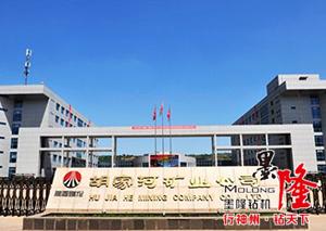 陕西胡家河矿业采购墨隆ZYJ架柱式液压回转钻机