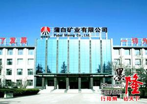 你还在等什么? 陕西陕煤蒲白矿业选购买了锚杆钻机